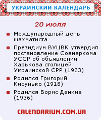 Календарь Украины